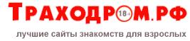 Траходром.рф